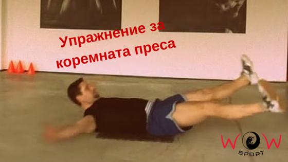 """Костадин Михайлов, главният инструктор на WOW Sport, ви представя универсално упражнение за коремните мускули, което можете да правите както във фитнес залата, така и в домашни условия. То се нарича """"Морска звезда"""" и може да се изпълнява, както от начинаещи, така и от напреднали, в зависимост от интензивността, с която се прави, както и от серийте и бройките."""
