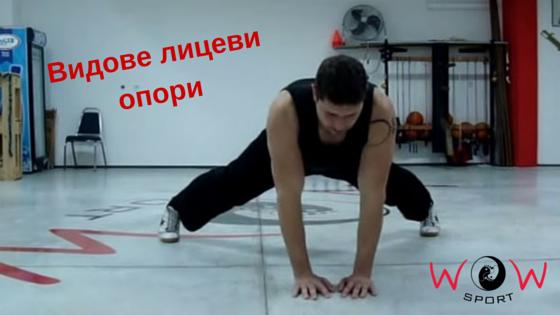 В следващото видео Костадин Михайлов, главният инструктор в залата за функцонален фитнес и бойни изкуства WOW Sport, ще ви покаже няколко варианта на лицевата опора, които можете да комбинирате заедно с други упражнения за една ефикасна функционална тренировка.