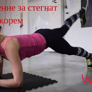 Упражнение 3в1