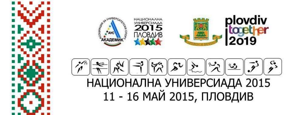 BG Бъди активен и NowWeMOVE партньори на Национална универсиада Пловдив 2015