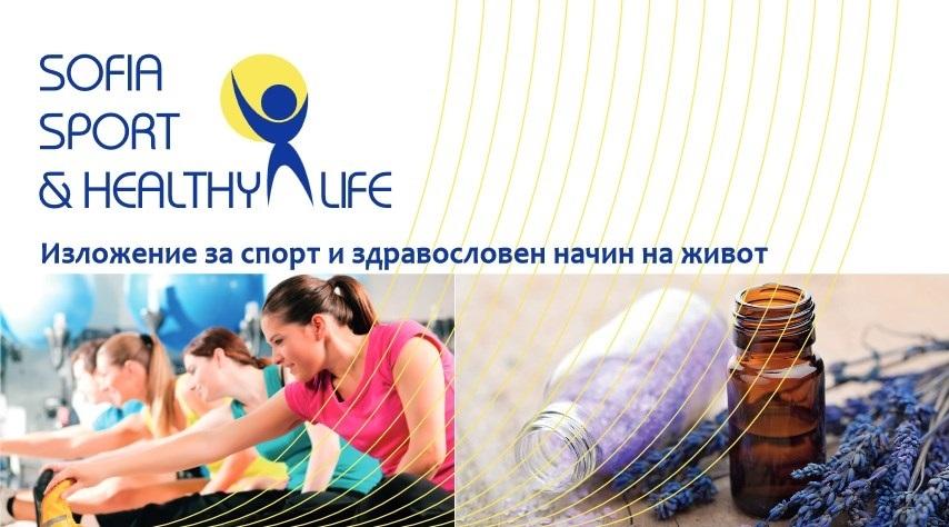 BG Бъди активен партньор на Sofia Sport & Healthy Life