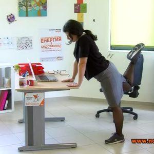 Упражнение за задно бедро – MOVEment pills