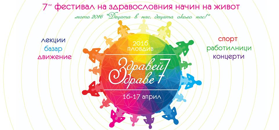 фестивал Здравей здраве Пловдив