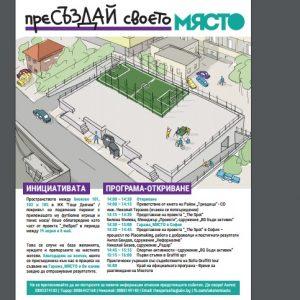 """Откриваме първата площадка от проекта """"_Място"""""""