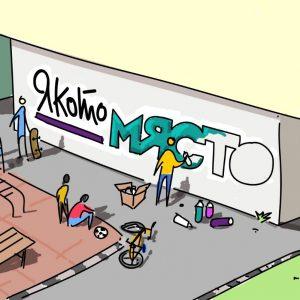 _Място и ролята на гражданите за качеството на градската среда