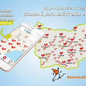 BG Бъди активен и iLoveBulgaria те предизвикват: Сканирай, изкачвай стълби и планини