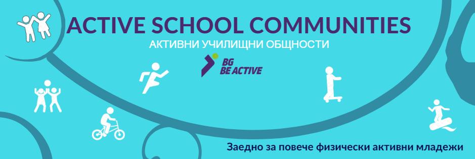 activeschoolcommunities