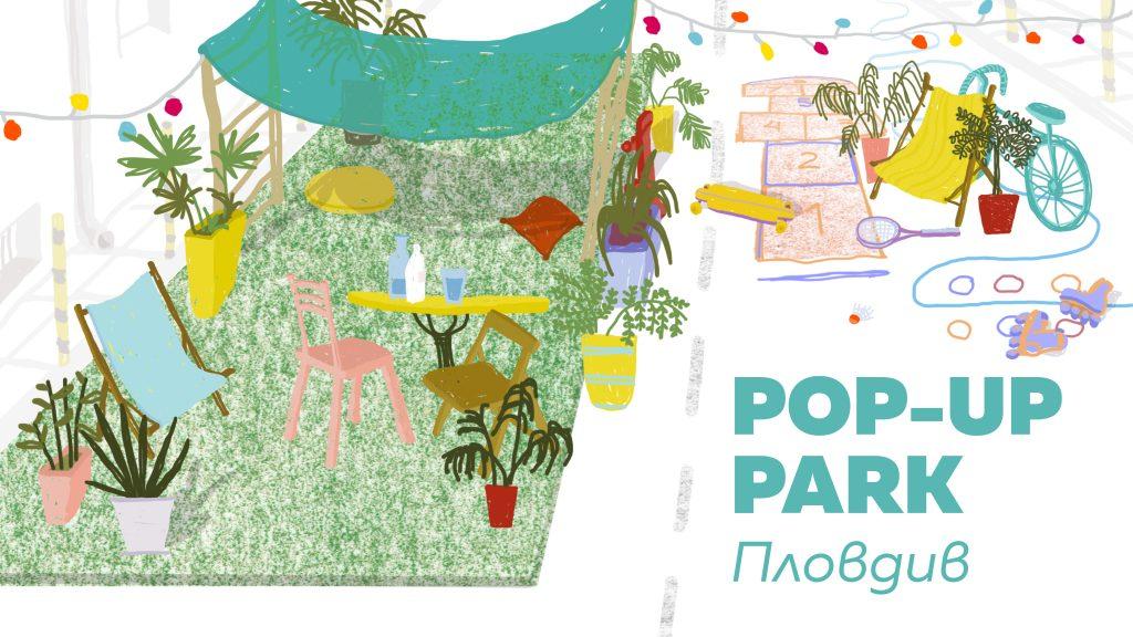 pop-up парк пловдив