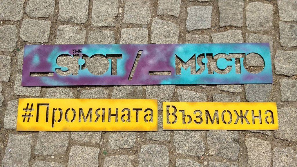 _Място в Златица