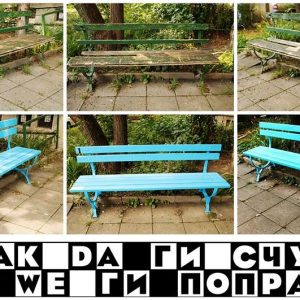 Работилница за пейки трансформира 20 пейки в Пловдив