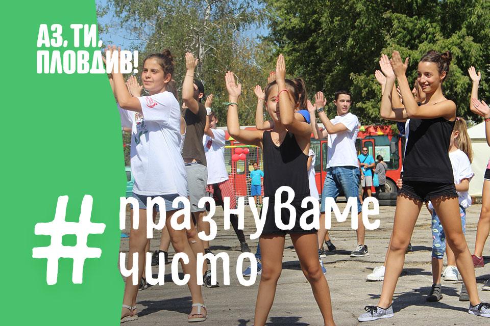 Чистите събития стават част от културата на Пловдив!