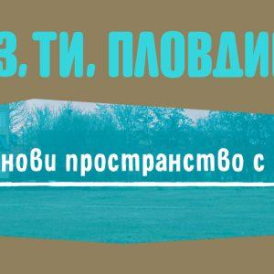 Отворена покана за облагородяване на места в Пловдив