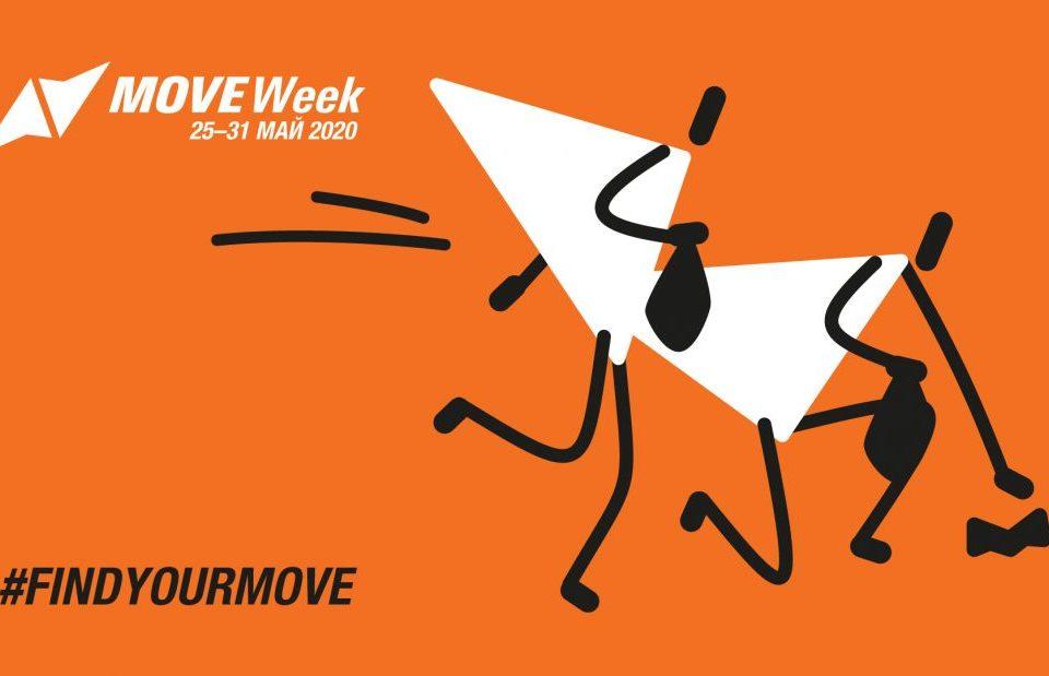 moveweek пловдив