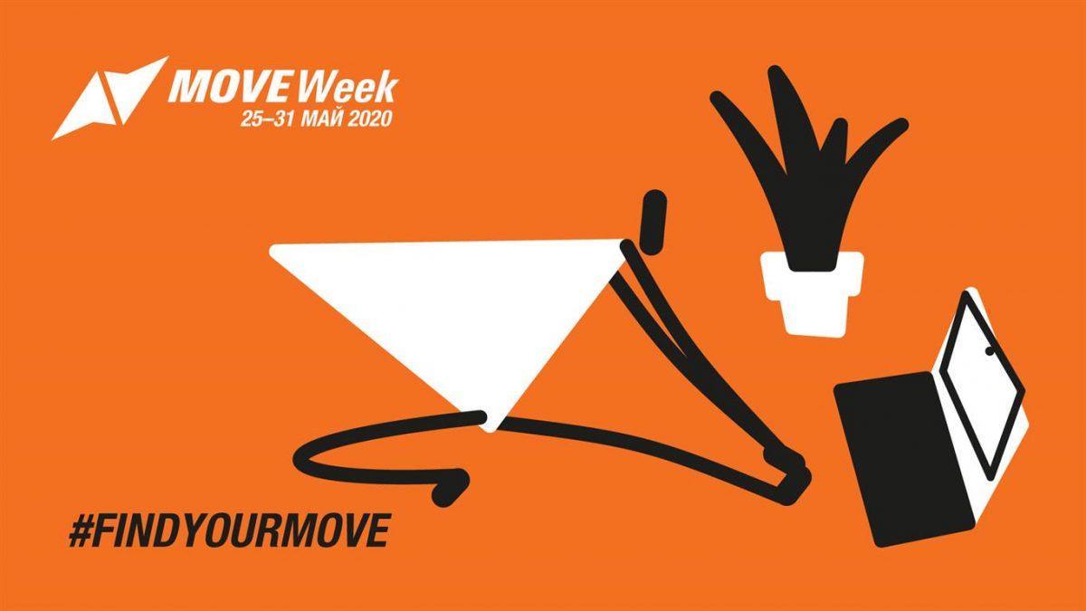 move-week-2020