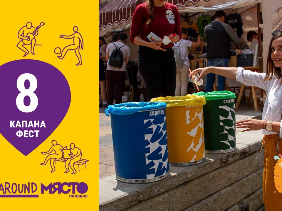 Бира срещу събрана торба с отпадъци