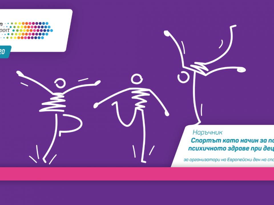 Наръчник: Спортът като начин за подобряване на психичното здраве при децата