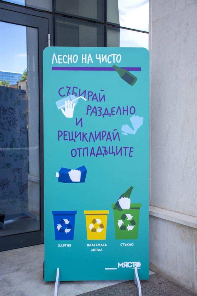 Изложба без отпадъци