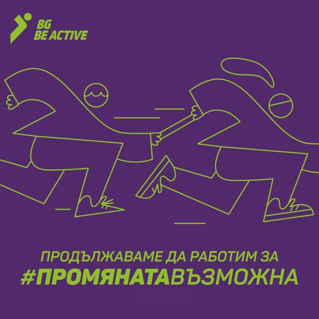 BGBeActive_